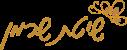 לוגו עברית מוזהב לתעודה